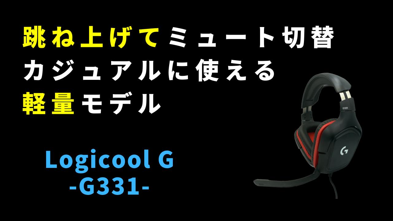 セット g331 ヘッド ロジクール